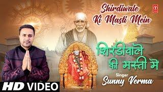 शिरडी वाले की मस्ती में Shirdiwale Ki Masti Mein I SUNNY VERMA I Latest Sai Bhajans I Full HD Video
