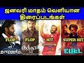 January Month 2019 Released Movies Hit? Or Flop? | தமிழ்