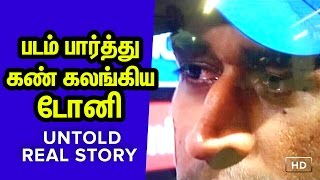 M. S. Dhoni emotional after Watched his Movie The Untold Story | M S Dhoni Movie | Cine Flick