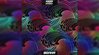 KIDD x ETNAISE — «ВОЛНА»   ПРЕМЬЕРА 2018