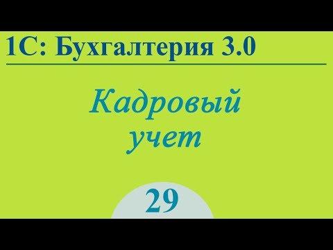 Урок 29. Прием на работу, кадровое перемещение, увольнение в 1С:Бухгалтерия 3.0
