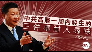 【胡少江評論】中共高層一周內發生的三件事耐人尋味