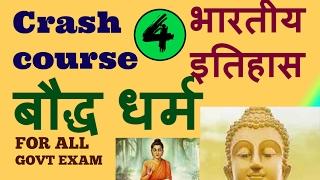 बौद्ध धर्म-भारत का इतिहास || Buddhism - Indian History in Hindi - (SSC,CLAT,IAS,Railways,CDS,NDA)