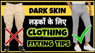 Clothing Fitting Tips For Dark Men | Dressing Sense | In Hindi | Personality Development