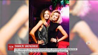 Стала відома доля трьох українок, які зникли у Лос-Анджелесі після святкування нового року