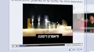 preview picture of video 'תיאטרון דימונה מההתחלה ועד היום'