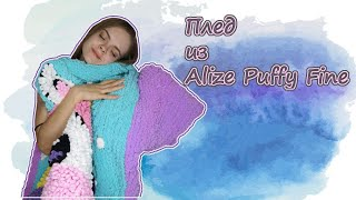 Плед из Alize Puffy Fine