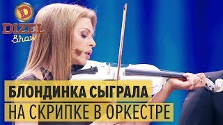 Актеры Дизель Шоу создают симфонический оркестр – Дизель Шоу 2018 | ЮМОР ICTV