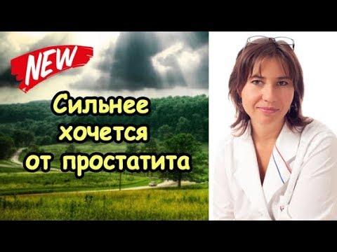 Таблетки от простатита у мужчин и его лечение
