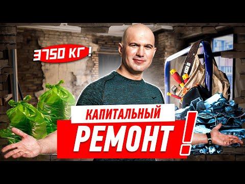 Капитальный ремонт квартиры в Москве от Алексея Земскова. Мусор на объекте