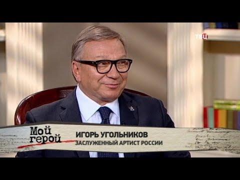 Игорь Угольников. Мой герой