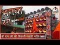 Bhagwa rang special video | Jai Ambe Dhumal | Bhakti Superhit | Dj Dhumal Unlimited