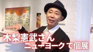 Comedian Noritake Kinashis First Art Exhibit In NYC! / 木梨憲武さんがニューヨークで個展を開催!