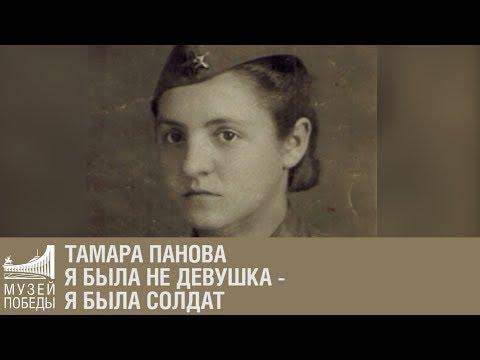 Ветеран Тамара Михайловна Панова. О войне и о себе