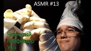 Чокнутый профессор Ухо успокоит вас. [Comedy] ASMR #13.