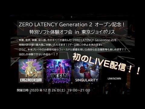【東京ジョイポリス:1st Floor】ZeroLatency VR 特別ソフト体験オフ会 in ジョイポリス LIVE配信