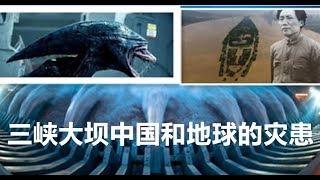 三峡大坝遭怪物攻击?