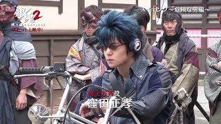 映画『銀魂2掟は破るためにこそある』メイキング危険な男たち篇HD大ヒット上映中!