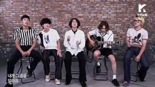JANNABI(잔나비) _ Good Boy Twist (Live ver.)