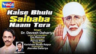 Kaise Bhulu Saibaba Naam Tera   Sai Baba Bhajan   Sai Baba Songs   Sai Aashirwad