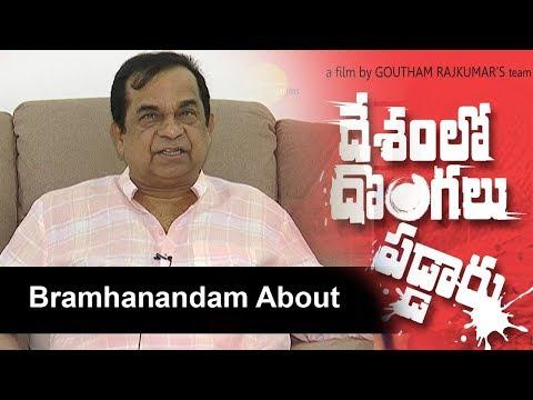 Brahmanandam About Desam lo Dongalu Paddaru