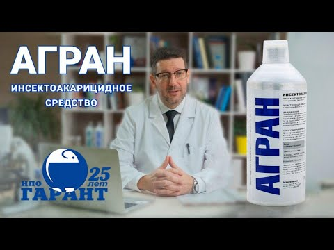 АГРАН - инсектоакарицидное средство. Инструкция по применению