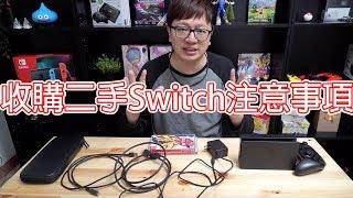 【Talk趣】收購二手Switch的注意事項 讓我們輕鬆低負擔的玩Switch遊戲吧〈羅卡Rocca〉