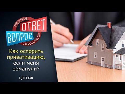 Приватизация квартиры - Как отказаться от приватизации?