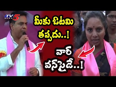 KTR And Kavitha Fires On Oppositions | TRS Election Campaign | Telangana Elections