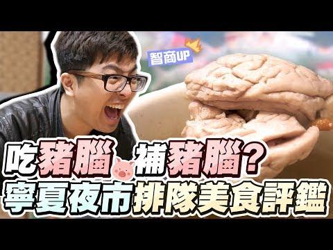 【DinTer】特好吃–吃豬腦補豬腦?寧夏夜市排隊美食評鑑