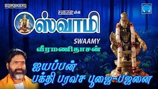 Ayyappan Paravasa Poojai