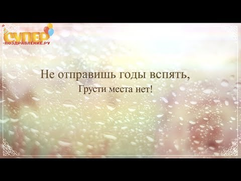 Красивое поздравление с юбилеем 75 лет super-pozdravlenie.ru