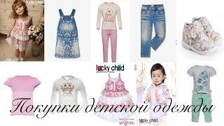 Покупки детской одежды: Mothercare, Лаки Чайлд, Детский мир, Алена, Gloria Jeans и другие