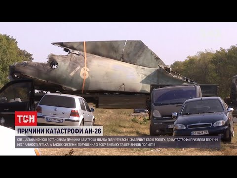 Віцепрем'єр-міністр України назвав причини падіння літака Ан-26 під Чугуєвом видео
