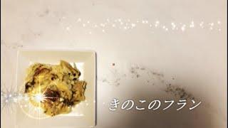 宝塚受験生のダイエットレシピ〜きのこのフラン〜のサムネイル画像