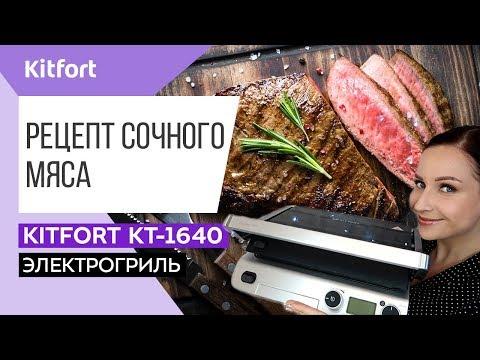Электрогриль KITFORT KT-1640