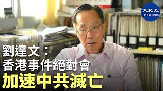 Liu Dawen (5): The Chinese Communist Party is rotten, It is impossible for Xi Jinping to save it.