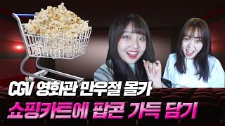 [만우절 몰카] 영화관에가서 쇼핑카트에 팝콘 가득 담아오기 (with. 다둥시티)  [김하나]