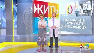 Жить здорово! Совет за минуту: иммунитет ребенка зимой.  17.01.2019