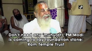 Do not need any muhurat, PM Modi is coming to lay foundation stone: Ram Temple Trust