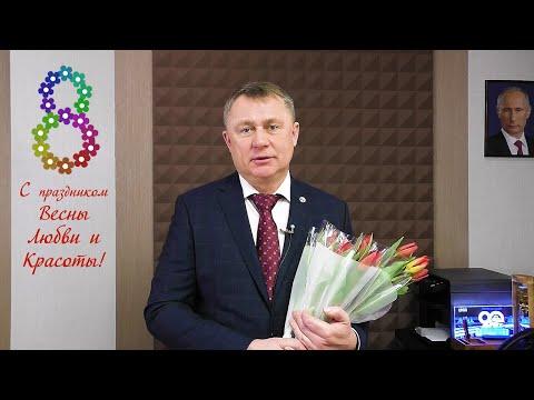 Поздравление ректора СибАДИ с 8 марта