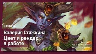 Красим арт в фотошопе. Валерия Стяжкина. CG Stream