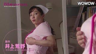 mqdefault - 稲森いずみが看護師姿に! 鈴木浩介&仲里依紗のキスシーンも 「連続ドラマW それを愛とまちがえるから」プロモーション映像