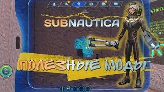 Subnautica моды, карта