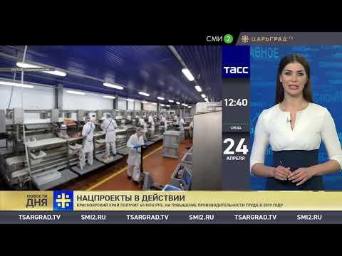 Новости дня (24.04.2019)