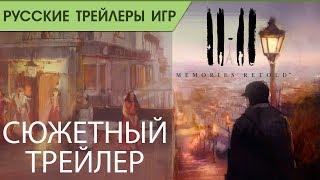 11-11 Memories Retold - Сюжетный трейлер - Русская озвучка