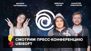 Е3 2018: смотрим пресс-конференцию Ubisoft