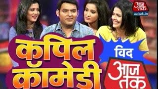 Vishesh Kapil Sharmas Kis Kisko Pyaar Karu Exclusive