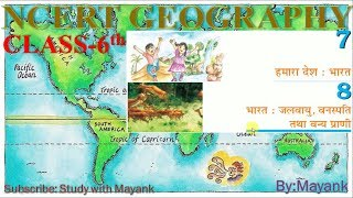 NCERT Geography Class-7 Chapter-1,2&3 MCQ in Hindi[IAS,PCS