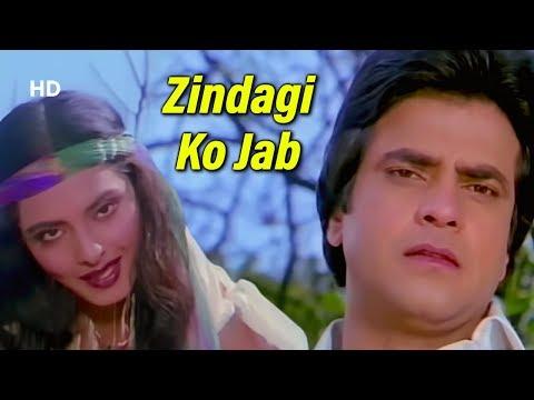 Zindagi Ko Jab Hamaara Ghum Nahi   Jal Mahal (1980)   Jeetendra   Rekha   Popular Asha Bhosle Songs